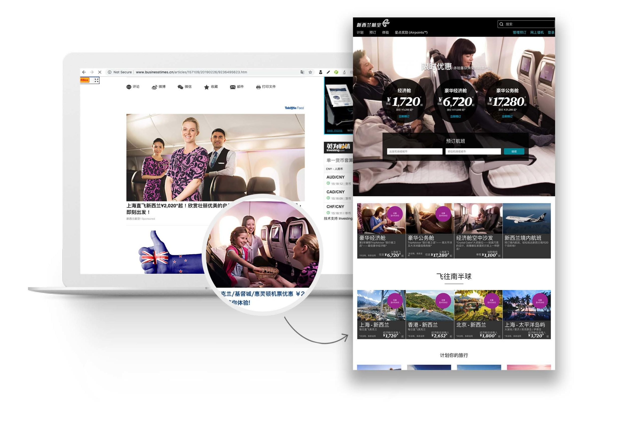 Air New Zealand China Used Taboola's Discovery Platform to Reach New Audiences at the Moment of Next